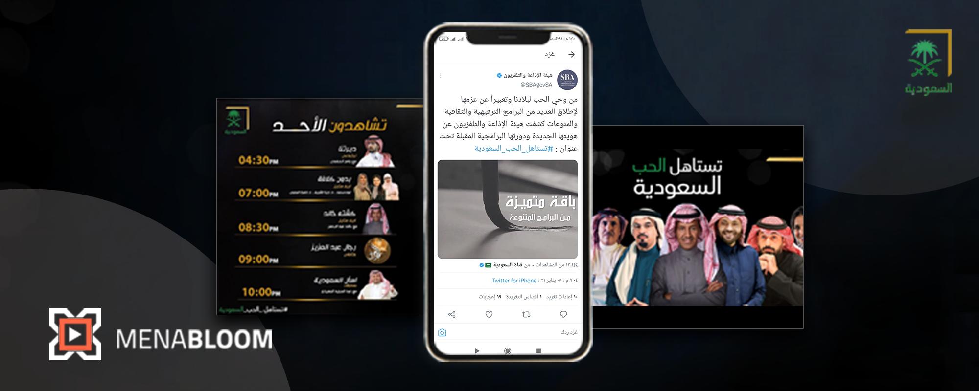 Saudia TV campaign new Grid